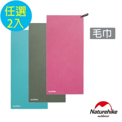 Naturehike 迷你便攜細纖維戶外吸水速乾毛巾 2入