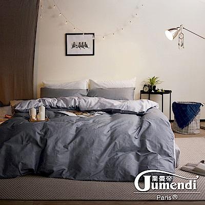 Jumendi喬曼帝 200織精梳純棉-被套6x7尺(夢見格萊美)