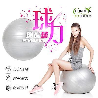 Concern康生 球力韻律防爆瑜珈球 五色可選 CON-YG066