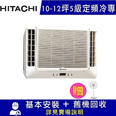 HITACHI日立 10-12坪 5級定頻冷專型雙吹窗型冷氣 RA-68WK