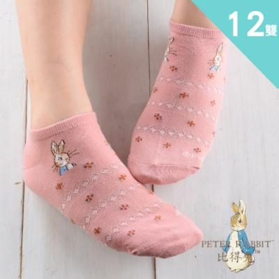 比得兔.英國品牌 [12雙入]少女細針緹花船形襪(舒棉200針細織7862)
