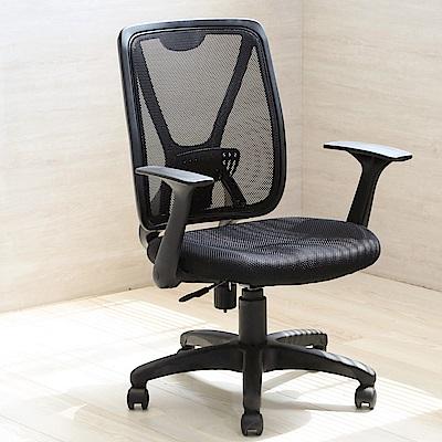 澄境 半網透氣可收合T型扶手電腦椅/辦公椅