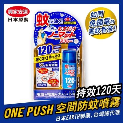(時時樂限定)興家安速 One Push空間防蚊噴霧劑120日 25ml