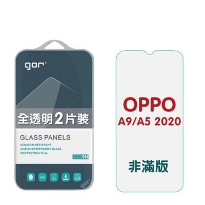 GOR OPPO A9/A5 2020 9H鋼化玻璃保護貼 非滿版2片裝