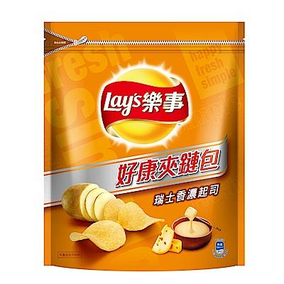 樂事洋芋片好康夾鏈包-瑞士香濃起司(275g)
