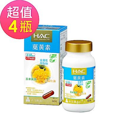【永信HAC】複方葉黃素膠囊x4瓶(60粒/瓶)