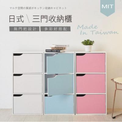 【品質嚴選】MIT台灣製造-日系無印風三格門櫃三層櫃收納櫃(4色可選)