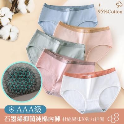 [激降]超值6入組-純棉抗菌石墨烯無痕中腰內褲(顏色隨機)ANDYMAY2