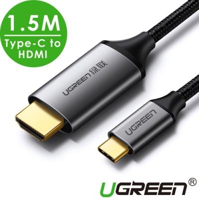 綠聯 USB Type-C to HDMI傳輸線 Aluminum版 1.5M