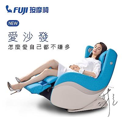 FUJI按摩椅 愛沙發 FG-913