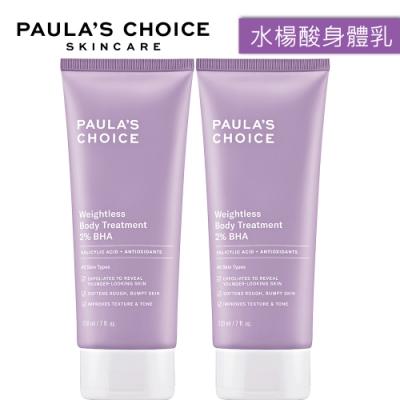 寶拉珍選 2%水楊酸身體乳210ml(2入)