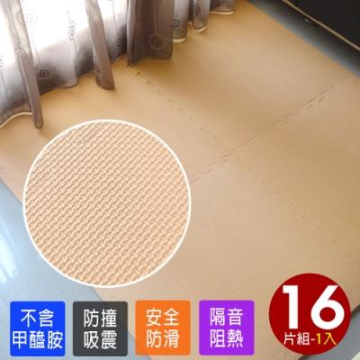 【Abuns】彩漾經典素面62CM大巧拼地墊-附贈邊條-多色可選(16片裝-適用2坪)