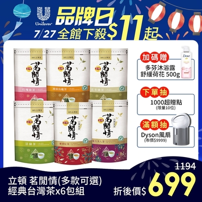 [滿688折100]   【立頓】茗閒情 經典台灣茶6包組_綜合