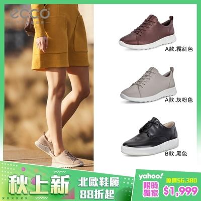 【時時樂限定】ECCO 秋履上市 皮革休閒鞋款 輕盈涼鞋 多款任選
