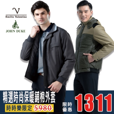 Emilio Valentino 范倫鐵諾精選時尚保暖外套(多款選)