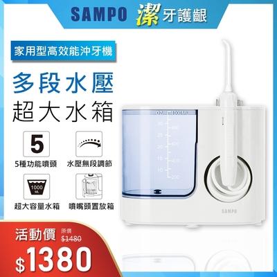 【SAMPO 聲寶】家用型高效能沖牙機 WB-Z2001YL(沖牙器/洗牙器/潔牙機/噴牙機/牙線機/沖齒機/刷牙機)