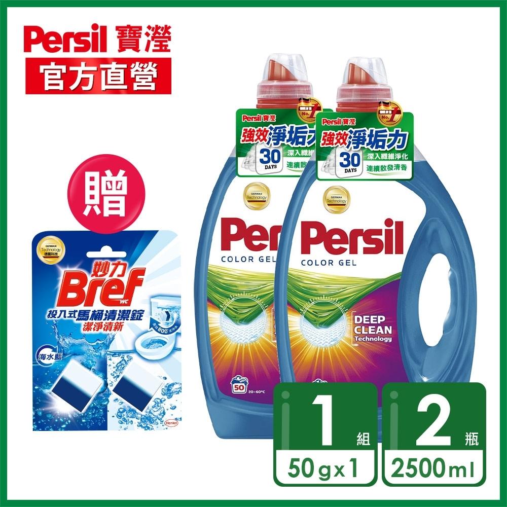 Persil 寶瀅 強效淨垢護色洗衣凝露2.5L x 2 贈 Bref妙力 馬桶清潔錠50g*2