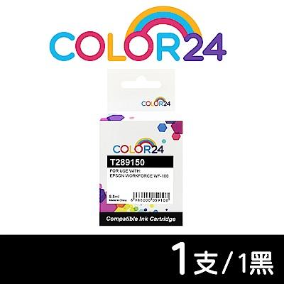 【Color24】 for Epson T289150 / NO.289 黑色相容墨水匣 /適用 WorkForce WF-100