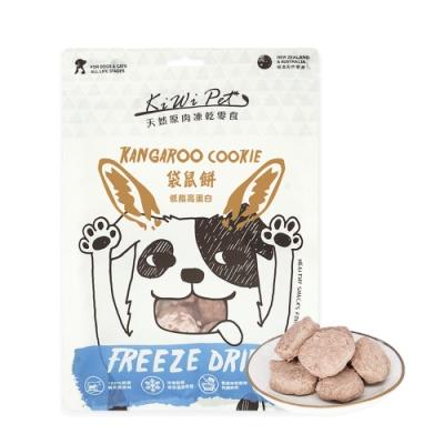 KIWIPET 天然零食 狗狗冷凍乾燥系列 袋鼠肉餅 50g