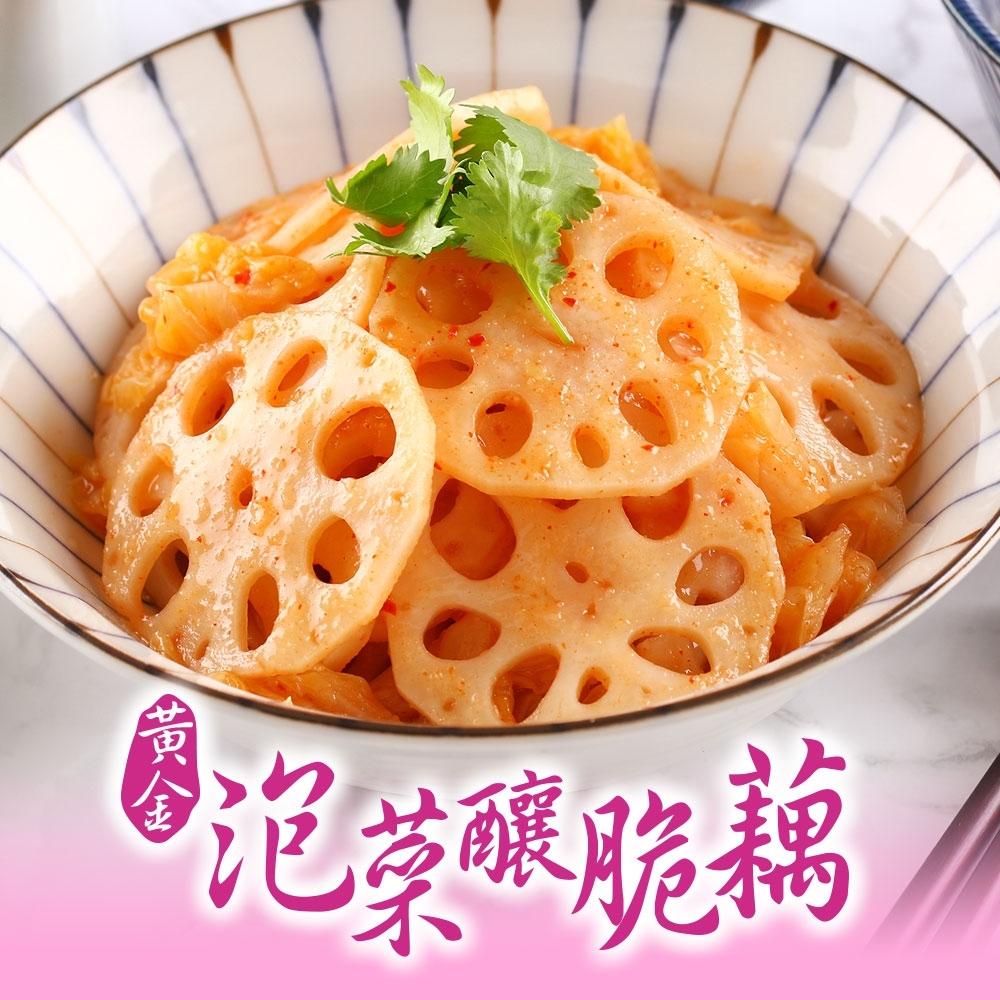 愛上新鮮黃金泡菜釀脆藕8包組(200g±10%/包)