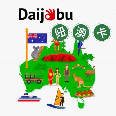 【Daijobu紐澳卡】紐西蘭、澳洲7天 上網吃到飽