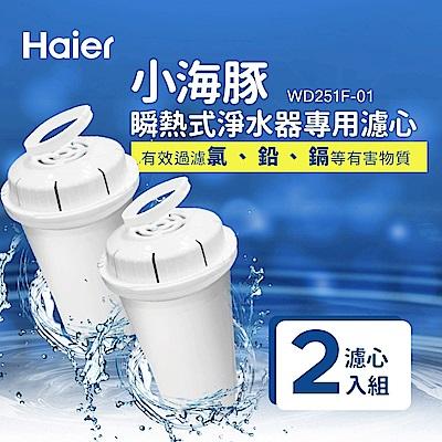 Haier海爾 2.5L瞬熱式淨水器(小海豚.鋼鐵海豚)專用濾心(2入/組) WD251F-01    輸入訊息