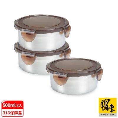 鍋寶 316不鏽鋼保鮮盒500ml3入組 EO-BVS0500Z3