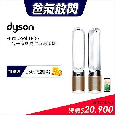 [時時樂限定]Dyson戴森 Pure Cool Cryptomic 智慧涼風清淨機 TP06 二色可選