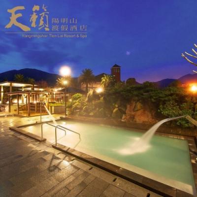 (台北)陽明山天籟渡假酒店-露天風呂SPA暢遊單人券(2張組)