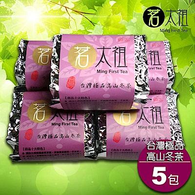 茗太祖 台灣極品 高山冬茶 真空紫金包茶葉5入組(50gx5)
