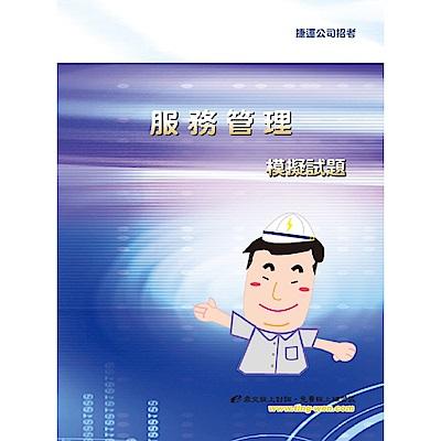 服務管理模擬試題(2版)