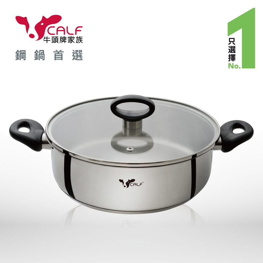 牛頭牌 新小牛團圓火鍋30cm/6.4L
