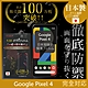 【INGENI徹底防禦】Google Pixel 4 全膠滿版 黑邊 保護貼 日規旭硝子玻璃保護貼 product thumbnail 1