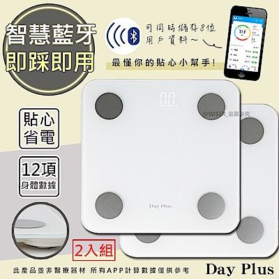 日本DayPlus 健康管家藍牙體重計/健康秤(HF-G2036B)12項健康管理數據(APP)(2入)