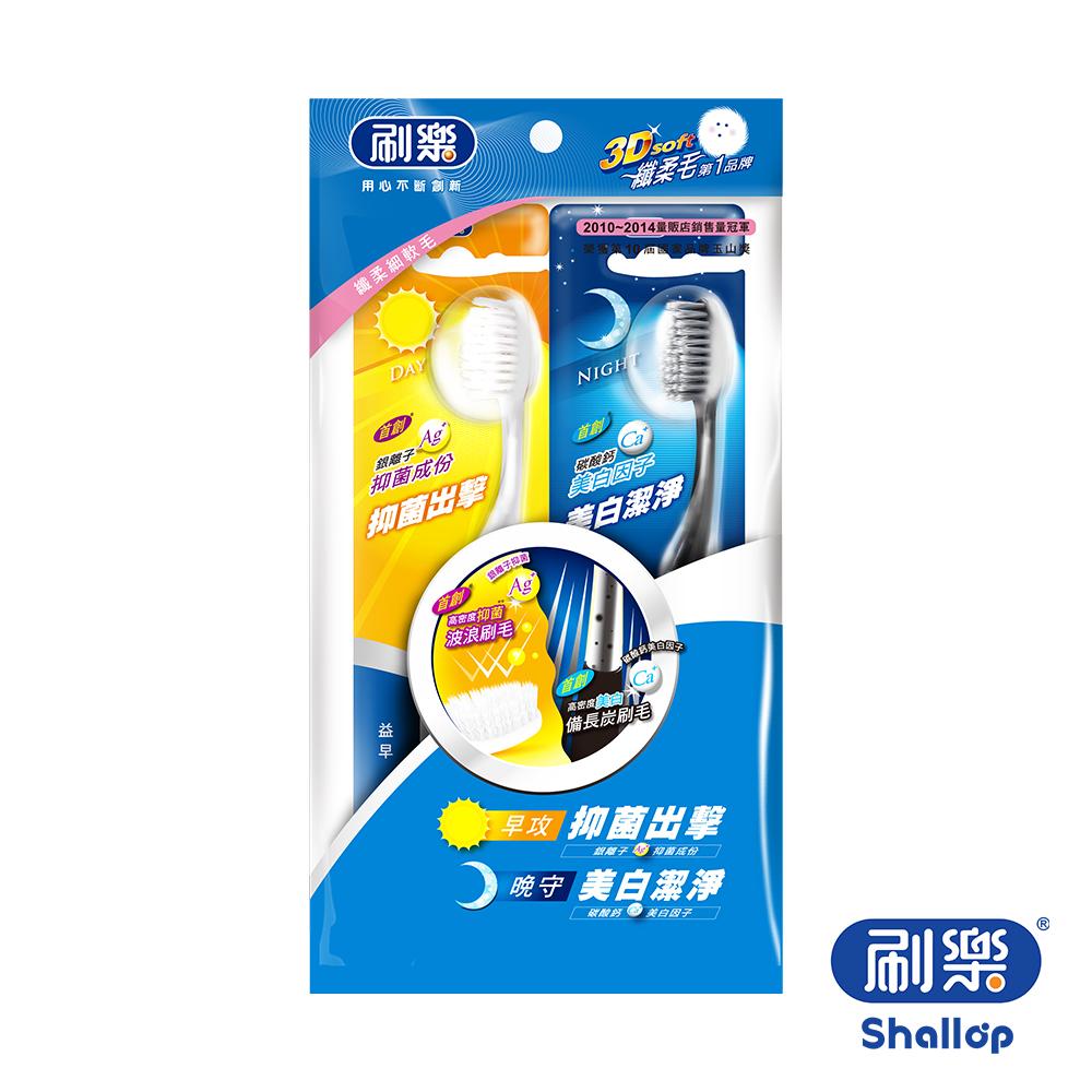 刷樂 益早益晚牙刷(2支/組)