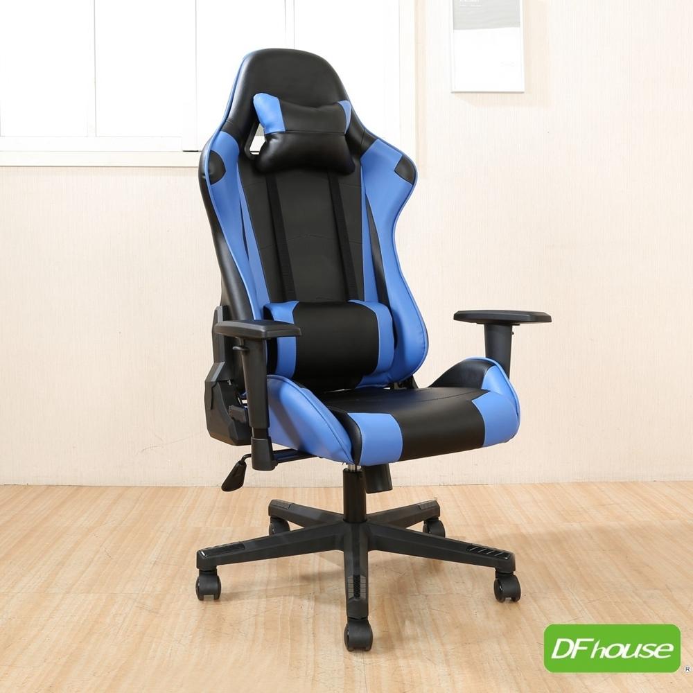 《DFhouse》邦德-電競椅-藍色   70*70*121-131
