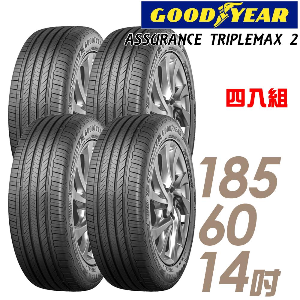 【固特異】ATM2-185/60/14吋82V 輪胎 四入