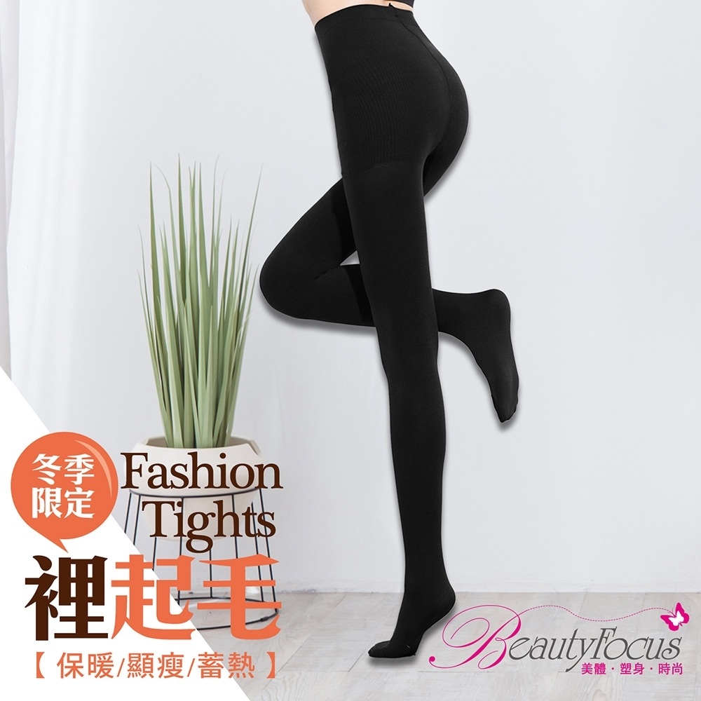 BeautyFocus 直紋顯瘦刷毛保暖褲襪(黑)