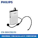 (時時樂)【Philips 飛利浦】 攜帶式插卡擴音機SBM200/93