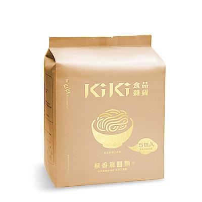 (活動)KiKi食品雜貨 椒香麻醬拌麵(5包/袋)