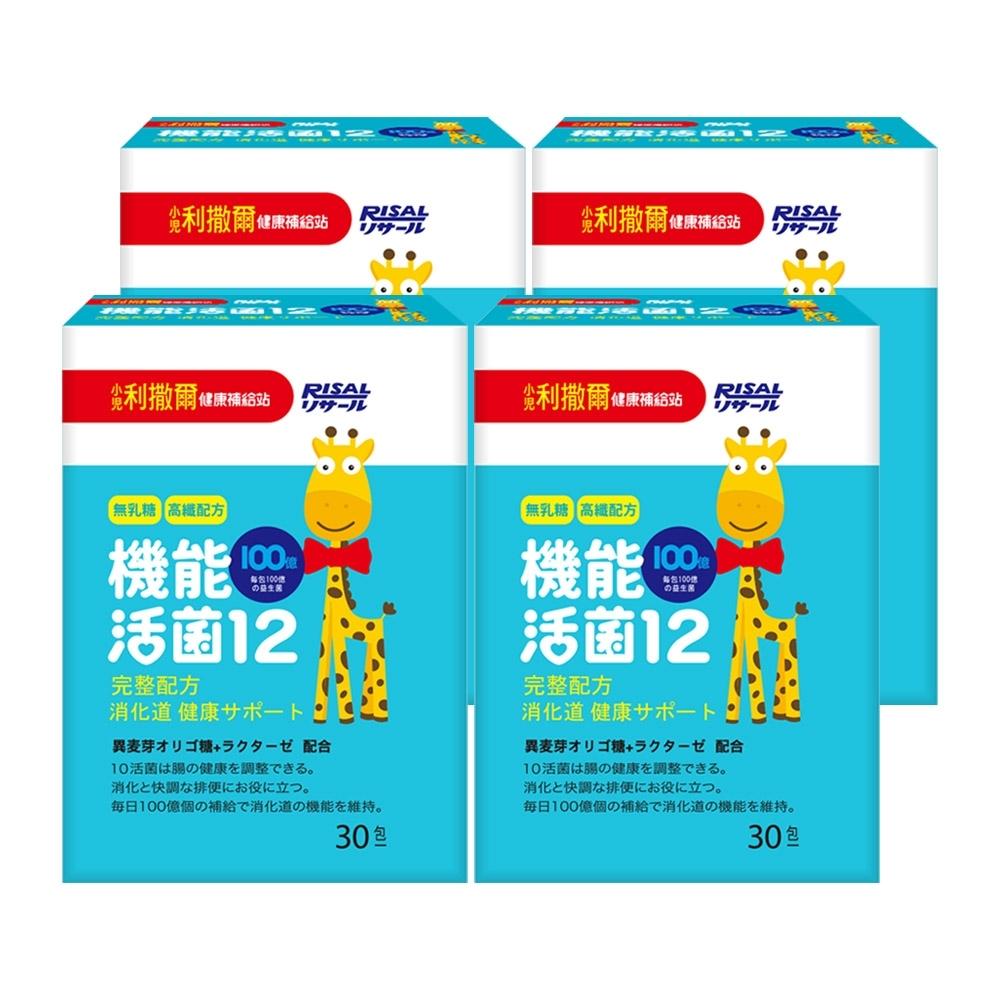 小兒利撒爾 機能活菌12 x四盒組(兒童益生菌/寶寶乳酸菌)