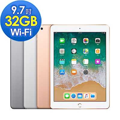 Apple 全新 2018 iPad Wi-Fi 32GB <b>9</b>.7吋 平板電腦