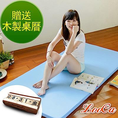 (送木製桌曆)LooCa吸濕排汗5cm仿拉菲草冬夏兩用床墊(單人)-藍