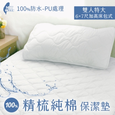 bedtime story 100%精梳純棉PU防水保潔墊(特大雙人加高床包式)