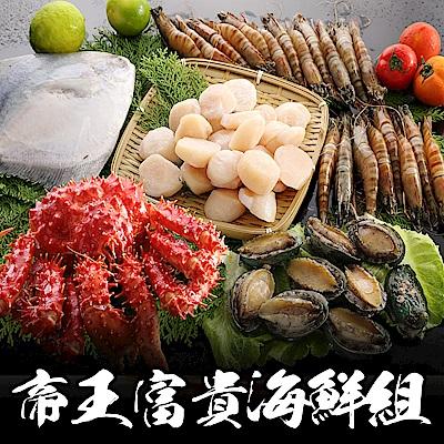 【海鮮王 年菜套餐】帝王富貴海鮮年菜組(10-12人份/約共3kg)