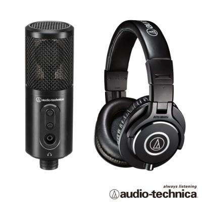 鐵三角 心型指向性電容式USB麥克風ATR2500XUSB+專業型監聽耳機ATHM40x