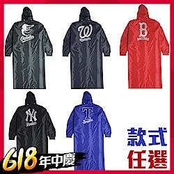 [時時樂限定]MLB大聯盟前排開釦式雨衣-洋基/紅襪/國民/金鶯/遊騎兵