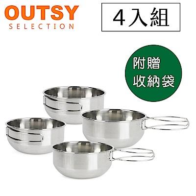 【OUTSY】304不鏽鋼摺疊碗/露營碗四件組450ml+650ml(附