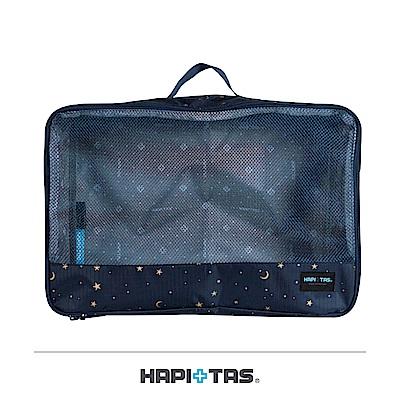 日本HAPI+TAS 衣物收納袋 盥洗包 化妝包 L尺寸 星空藍