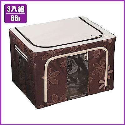 樂嫚妮 66L牛津布換季衣物收納箱/折疊收納箱-3入-咖